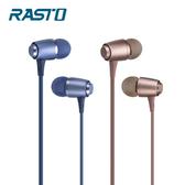 RASTO RS9 美型鋁合金入耳式耳機藍