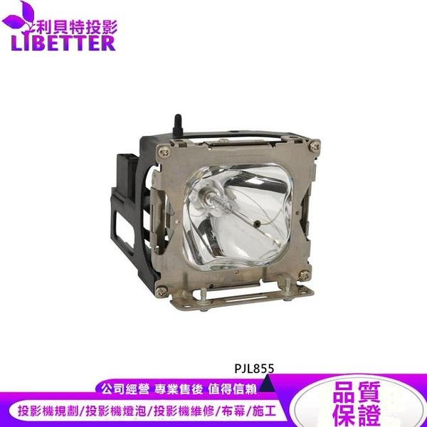 VIEWSONIC DT00205 原廠投影機燈泡 For PJL855