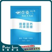 潤滑液 按摩油 用品 Xun Z Lan‧水溶性潤滑液隨身包【550177】
