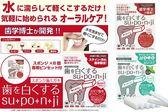 [霜兔小舖] 日本Suponji 齒學博士 牙齒 白橡皮擦 海綿