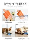 寵物小狗狗玩具耐咬幼犬磨牙玩具夏日冰凍解悶神器狗用品 【全館免運】