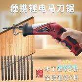 電鋸12V 鋰電往復鋸電鋸充電式便攜電動馬刀鋸曲線修枝鋸戶外小型手持T