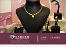 ☆元大鑽石銀樓☆『完美情人』結婚黃金套組 *項鍊、手鍊、戒指、耳環*
