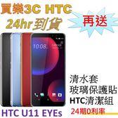 現貨 HTC U11 EYEs 雙卡手機64G,送 清水套+玻璃保護貼+清潔組,24期0利率