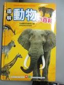 【書寶二手書T6/少年童書_GFU】圖解動物小百科_幼福編輯部