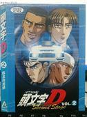 挖寶二手片-X18-031-正版VCD*動畫【頭文字D2-敗北的預感(2)】-日語發音