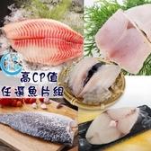 【南紡購物中心】【賣魚的家】高CP值片任選組 共4包組