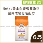 寵物家族-【活動促銷】Nutro美士全護營養系列 室內成貓化毛配方(農場鮮雞+糙米)6.5lb