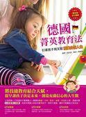 (二手書)德國菁英教育法:引導孩子用天賦發展自信人生(彩色)