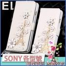SONY Xperia5 II Xperia1 Xperia10 Xperia10+ XZ3 XA2 Ultra XZ2 L3 手機皮套 蝴蝶鐵塔 水鑽皮套 訂製