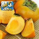 鮮採家 特級摩天嶺高山8A甜柿5台斤禮盒(單顆7.5-8.4兩)