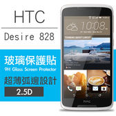 【00484】 [HTC Desire 828] 9H鋼化玻璃保護貼 弧邊透明設計 0.26mm 2.5D