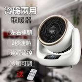 110V 暖風機取暖器桌面迷妳暖風機家用小型加熱取暖器便攜式電暖器