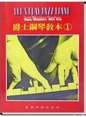 【小麥老師 樂器館】爵士鋼琴教本 1【E83】