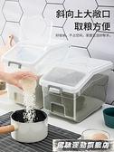 密封罐裝米桶家用廚房防蟲防潮密封儲米箱米缸面粉桶儲存罐大米箱收納盒 風馳