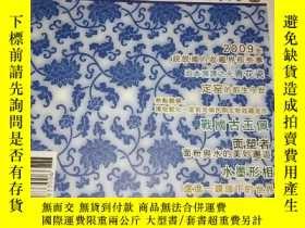 二手書博民逛書店中國藝術罕見2010 2Y258306 中國藝術雜誌社 中國藝術