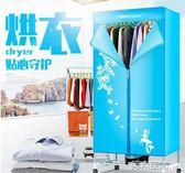 乾衣機 烘乾機家用速乾衣雙層便攜乾衣機小孩衣服烘乾機可拆卸衣櫃 MKS 第六空間