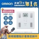 OMRON 歐姆龍 HBF-217 體重...