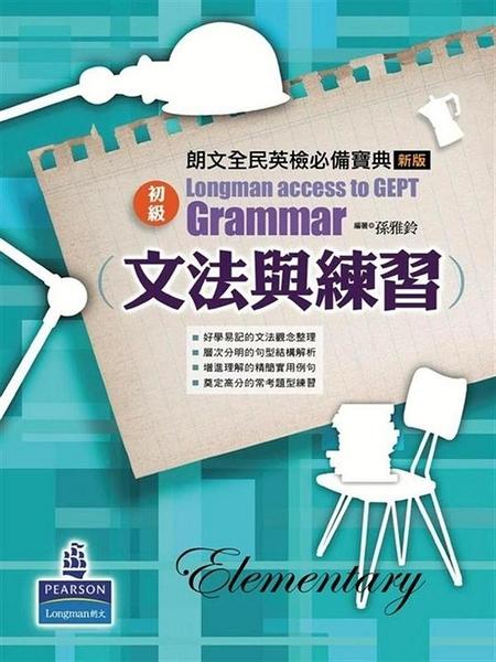 (二手書)朗文全民英檢必備寶典 [初級]文法與練習(新版)