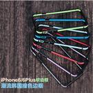 [24hr 火速出貨] 超薄 蘋果 iphone6s plus 5s se 手機殼 保護套 矽膠 邊框 拼色 磨砂 外殼