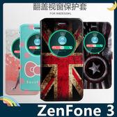 ASUS ZenFone 3 5.2吋 卡通彩繪保護套 超薄側翻皮套 簡約 開窗 支架 插卡 磁扣 手機套 手機殼