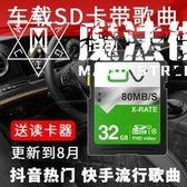 車載內存SD卡帶歌曲抖音汽車內存專用內存卡sd記憶卡MP34無損環繞dj 魔法街