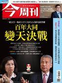 【今周刊1118期】 百年大同 變 天 決 戰
