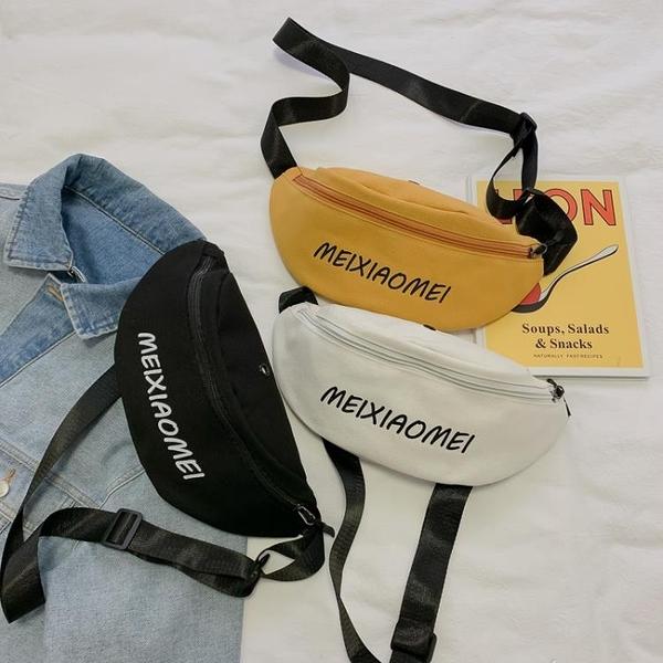 特賣 小包包女新款潮韓版個性帆布胸包ins時尚休閑簡約斜挎包腰包