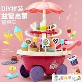玩具車 兒童過家家冰淇淋糖果雪糕車冰激凌玩具廚房套裝3歲益智女孩寶寶6 童趣