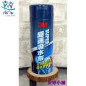 安妤小舖 3M PN38121 超速吸水布 (大) 超強吸水 38121 加大尺寸(43 X 68cm)