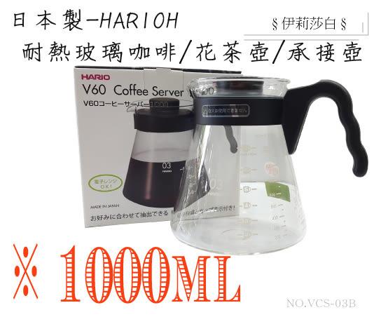日本製玻璃壺/咖啡壺/耐熱玻璃/《HARIO》咖啡玻璃壺-1000ml---VCS-03B