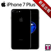 【手機出租】APPLE IPHONE 7 PLUS (最新趨勢以租代替買)