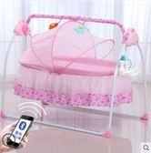 造型搖籃 嬰兒床 小床嬰兒電動搖籃床睡籃寶寶搖搖床新生兒童自動搖床智慧可躺0-3歲Igo-CY潮流站
