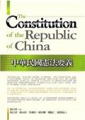 (二手書)中華民國憲法要義