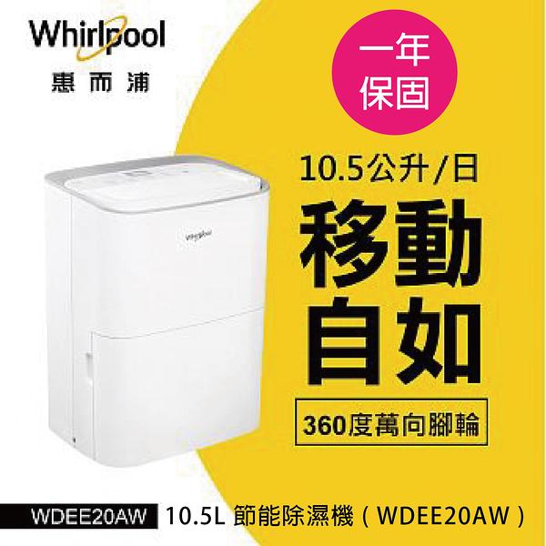 【Whirlpool 惠而浦】10.5L 節能除濕機 WDEE20AW 保固一年