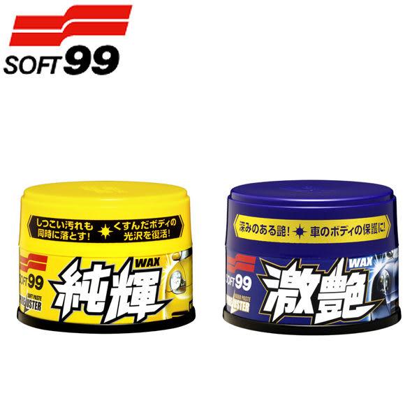 【旭益汽車百貨】 SOFT 99 純輝軟腊/激艷固腊