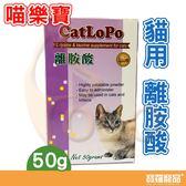 喵樂寶 貓用離胺酸50g/貓營養品【寶羅寵品】