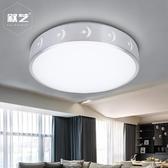 LED燈 led吸頂燈圓形臥室燈現代簡約客廳燈過道走廊衛生間廚房陽台燈具 維多 DF