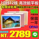 十二核【2789元】10吋台灣OPAD ...