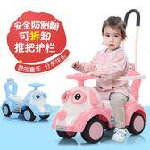 兒童扭扭車 萬向輪嬰幼兒帶音樂四輪玩具男滑行溜溜車 歐萊爾藝術館