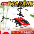 手感應飛行器懸浮耐摔充電男孩飛機兒童充電動遙控迷你直升機玩具  聖誕節免運