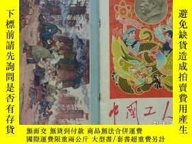二手書博民逛書店罕見中國工人1960年第13期崔景文招貼畫《陽光普照龍飛鳳舞》魯