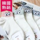 韓國 熱銷 可愛 逗趣 大眼 俏皮女孩 睫毛 繽紛多色 襪子