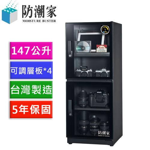 【一般型】防潮家 FD-145C和緩除濕電子防潮箱147公升
