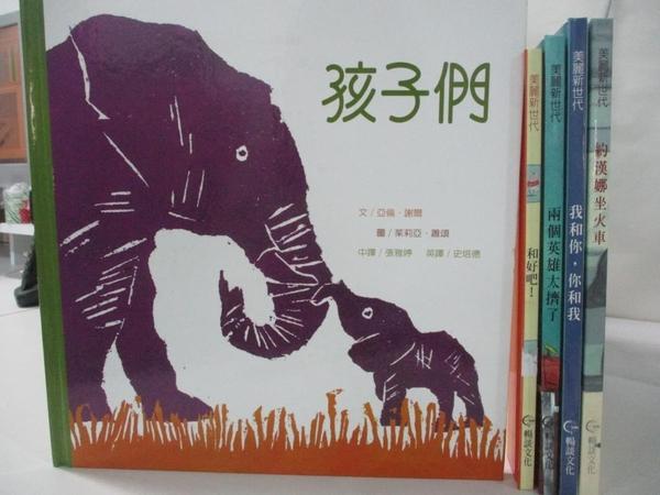 【書寶二手書T1/少年童書_FOQ】美麗新世代-孩子們_和好吧!_約漢娜坐火車等…_5本合售