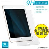 【9H專業正品玻璃】簡單易貼款 for 蘋果 iPad Pro 11 Wi-Fi 平板玻璃貼膜鋼化螢幕貼保護貼