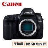 3C LiFe CANON EOS 5D Mark IV 機身 5D4 Body 數位單眼相機 平行輸入 店家保固一年
