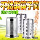 【培菓平價寵物網】不銹鋼筷子密孔筒(厚款155克)