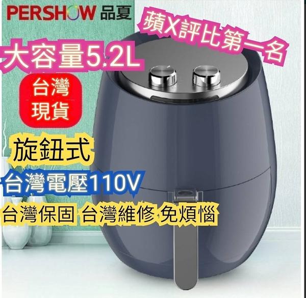 【 保固一年】品夏尊皇款 氣炸鍋 【旋鈕式】 5.2L 台灣電壓110V 電炸鍋 炸薯條機 電烤爐 煎炸鍋