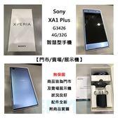 【拆封福利品】索尼 Sony Xperia XA1 Plus G3426 5.5吋 4G/32G 指紋辨識 3430mAh 2300萬畫素 智慧型手機